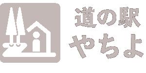 道の駅八千代