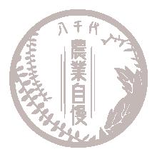 八千代農業自慢のロゴ
